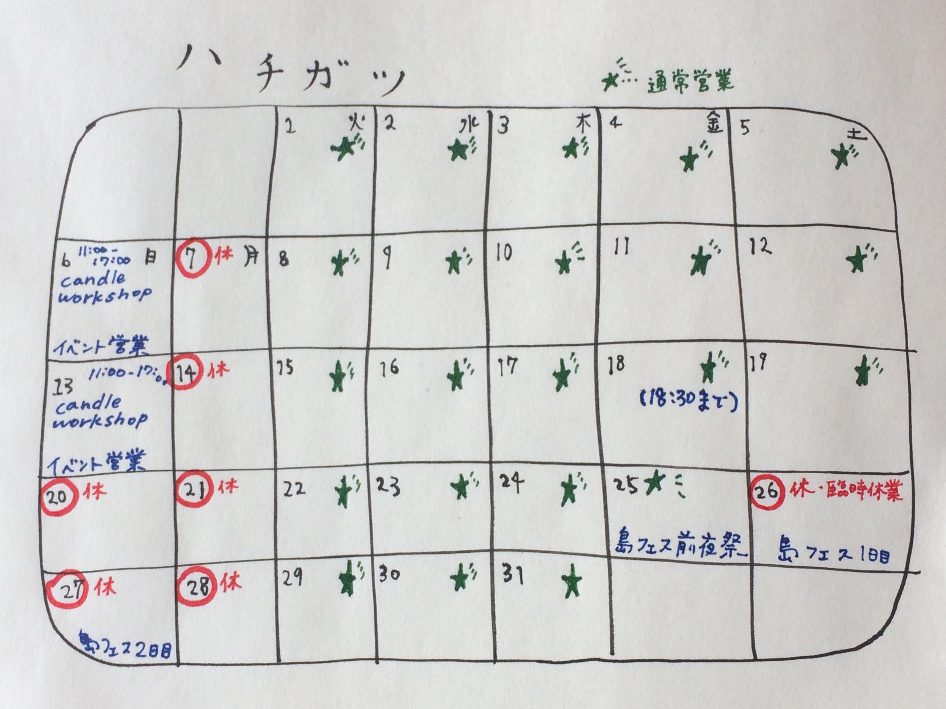 8月の営業カレンダー