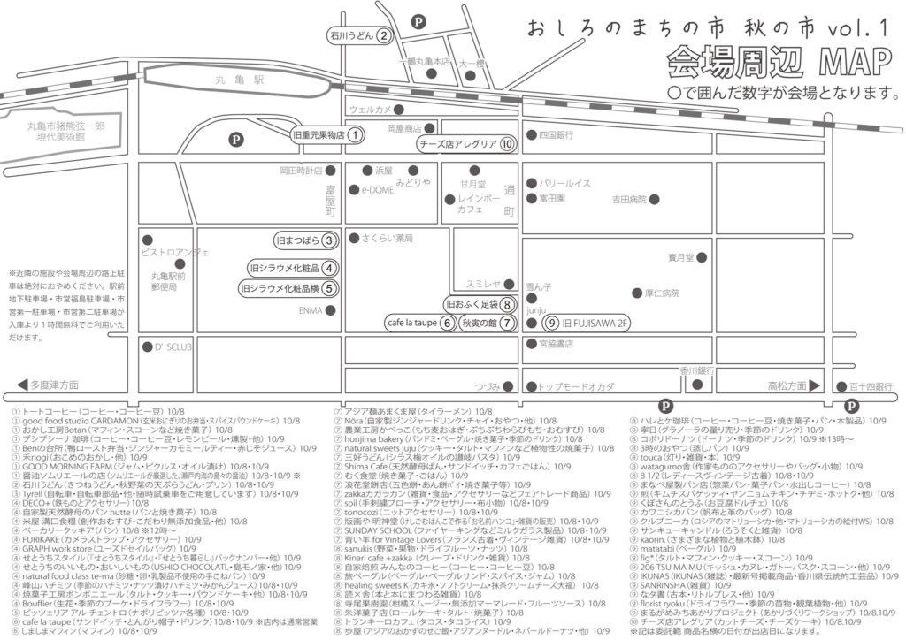 秋の市マップ